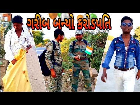 ગરીબ બન્યો કરોડપતિ//દેશ નો સાચો નાગરીક કોણ?//Garib Banyo Karod Pati/desh Bhakti Video/AVK INDIAN