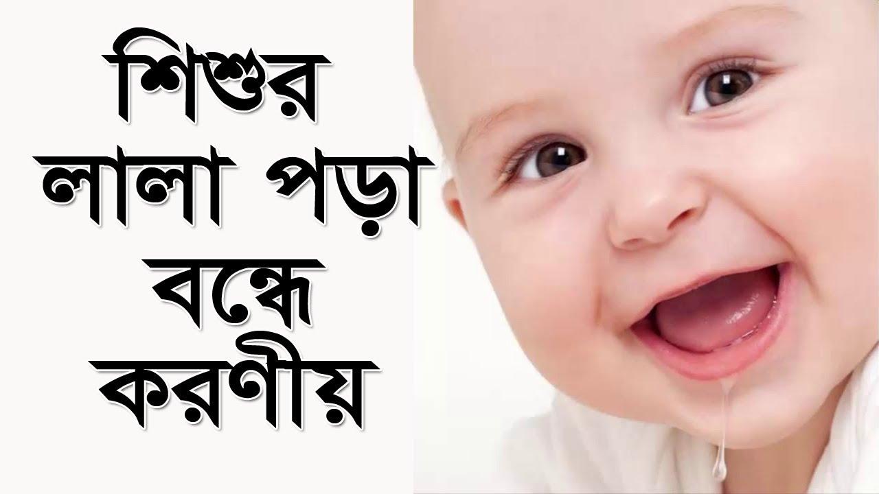 শিশুর মুখ দিয়ে লালা পড়লে কি করবেন? Baby Care Bangla Tips