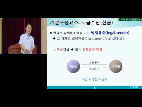 [한국은행] 금융 IT시스템의 이해 (금요강좌, 2016.8.5)