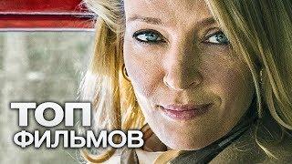 10 ФИЛЬМОВ С УЧАСТИЕМ УМЫ ТУРМАН!