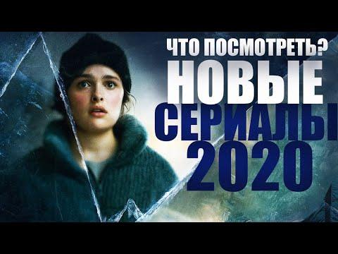 ЛУЧШИЕ НОВЫЕ СЕРИАЛЫ 2020, КОТОРЫЕ УЖЕ ВЫШЛИ/ЧТО ПОСМОТРЕТЬ/ТОП ЛУЧШИХ НОВИНОК 2020/СОФЬЯ ПИКЧЕРС - Ruslar.Biz