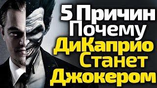 ТОП 5 ПРИЧИН Почему Ди Каприо СТАНЕТ ДЖОКЕРОМ. Новости Кино