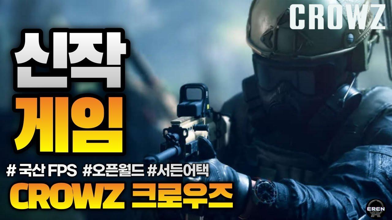 "[Crows] 신작게임 CROWZ (크로우즈) ""국산FPS"" Gameplay Trailer #CROWZ #크로우즈 #국산FPS #오픈월드 #썸에이지"