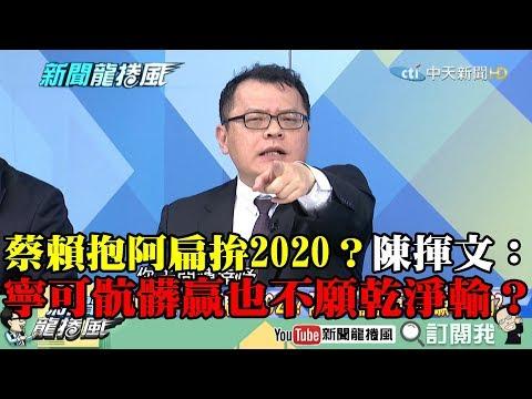 【精彩】蔡賴抱阿扁拚2020? 陳揮文:寧可骯髒贏也不願乾淨輸?