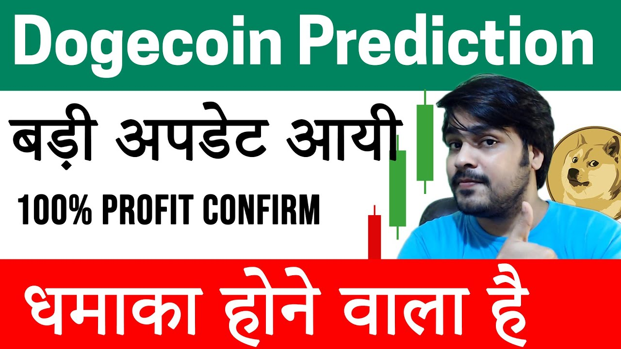 DOGECOIN BIG Price Prediction | TOP 1 Altcoin | Best Cryptocurrency To Invest 2021 | Top Altcoins
