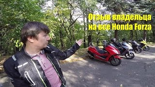 отзыв-обзор-тест на Honda Forza 250. Owner's review of Honda Forza '2002 - 2015