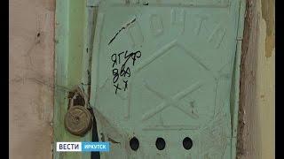 """Почтовых ящиков нет в 20% домов Иркутской области, """"Вести-Иркутск"""""""