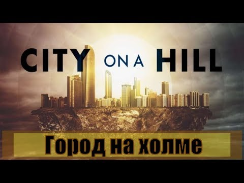 Город на холме 1 сезон 1, 2, 3, 4, 5, 6, 7, 8, 9, 10 серия / криминал, триллер /