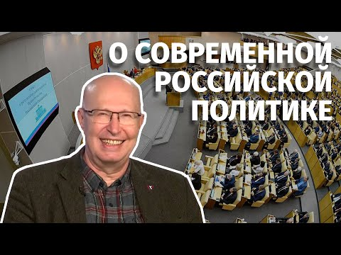 Сумбур вместо музыки: современная российская политика