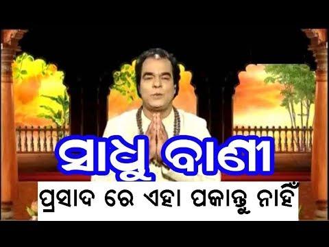 ପ୍ରସାଦରେ କ'ଣ ପକାଇବେ ନାହିଁ  | Sadhu Bani | Ajira Nitibani