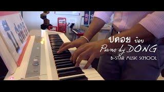 ปล่อย ป้อบ ปองกูล Piano Karaoke -5