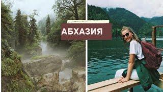 АБХАЗИЯ Гегский Водопад Юпшарский каньон Озеро Рица Голубое озеро Агуст 19