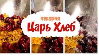видео Пекарня в Краснодаре