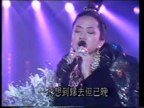 梅艷芳 - 夕陽之歌