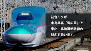初音ミクが「雪の華」で東北・北海道新幹線の駅名を歌います。