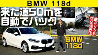 【BMW118d】来た道を自動でトレースしてバック/ホディの堅さよ!