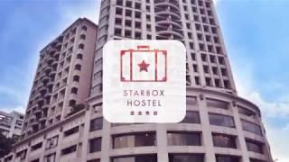 Starbox Hostel Introduction 星盒環境導覽