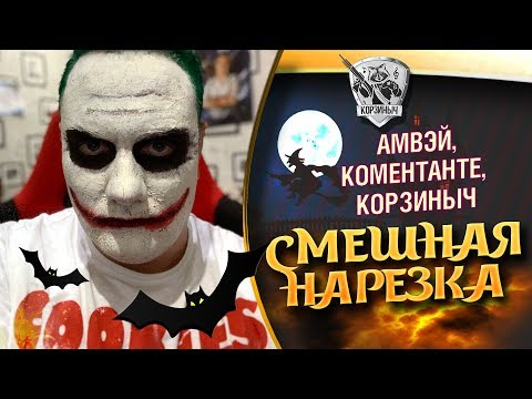 Страшно смешные моменты стрима) Амвау921, Коментанте, Корзиныч