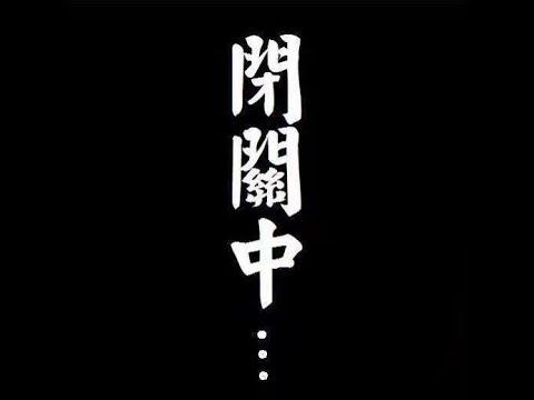 【Tt 】2019/02/19  國服前100  干就對了 哪來那麼多事?              決戰!平安京 Onmyoji Arena  결전! 헤이안쿄