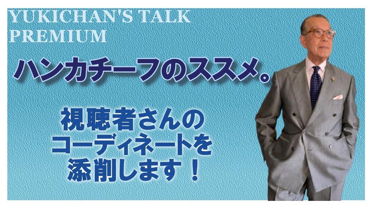 【本日は添削day】日本人に合うハンカチーフとは?【ユキちゃんのひとりごと】