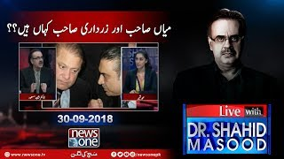 Live with Dr.Shahid Masood | 30-September-2018 | Asif Zardari | Nawaz Sharif