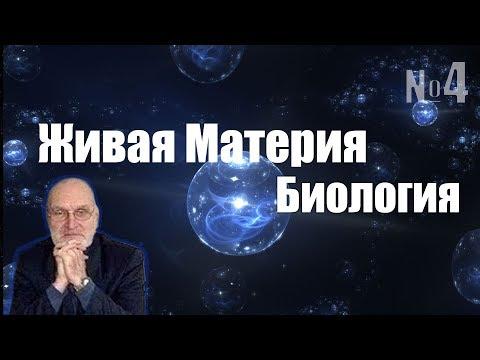 Биология - Живая Материя - Лекция 4 (тайны нашей Вселенной)