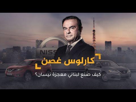 كارلوس غصن.. لبناني شغل العالم بعبقريته وحيلته