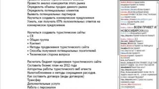 Как заработать в интернете Консультанту по туризму от 4500 руб в день
