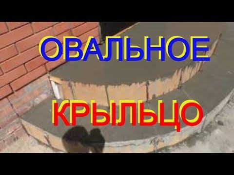 Как сделать полукруглое крыльцо из бетона своими руками видео