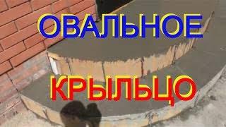 видео Опалубка для лестницы из бетона и полукруглого (круглого) крыльца своими руками