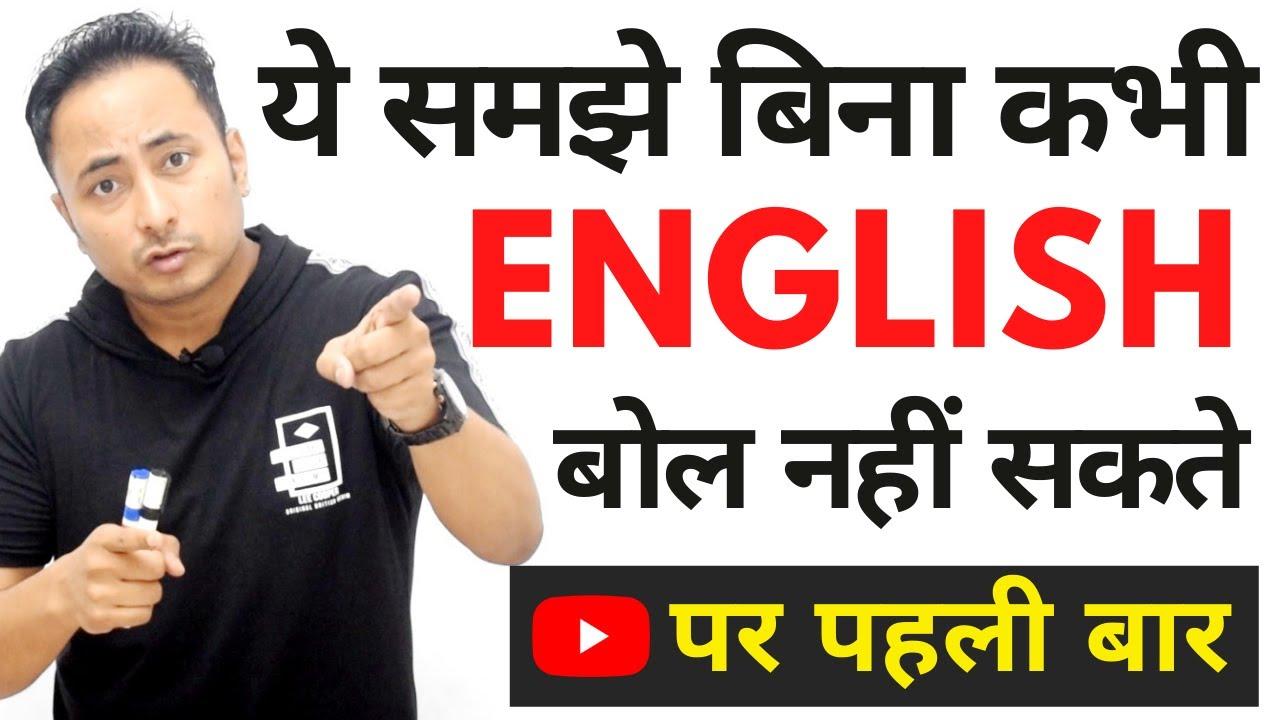 ये समझे बिना कभी English बोल ही नहीं सकते। English Grammar और Spoken English दोनों के लिए ज़रूरी