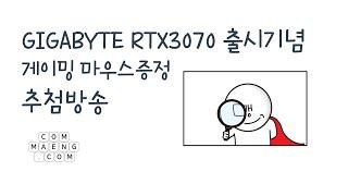 [컴맹닷컴] GIGABYTE RTX3070 출시기념, …