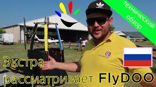 Самый крутой, самый лёгкий воздушный шар: FlyDOO