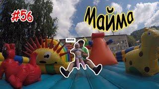 СЕЛО МАЙМА | ДЕТСКОЕ РАЗВЛЕЧЕНИЕ НА БАТУТЕ| Jump on the trampoline Детский канал(, 2016-08-20T09:20:30.000Z)
