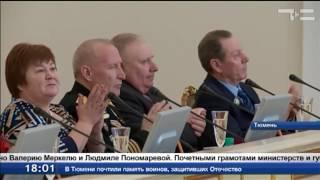 Губернатор Владимир Якушев вручил государственные награды тюменцам