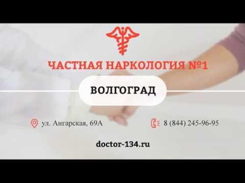 Частная Наркология №1 в Волгограде