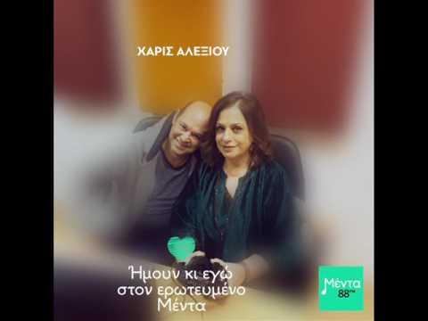 Χαρις Αλεξιου Ερωτευμενος Μεντα - YouTube 91985b49a25