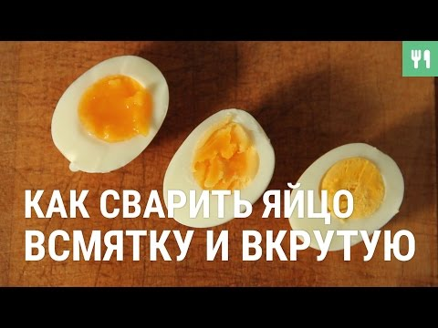 Яйца всмятку рецепт
