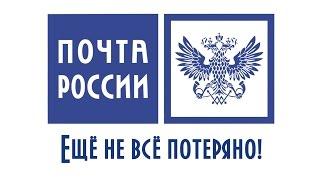 Как почта России теряет посылки(Мои посылки несколько раз уже отдавали посторонним людям, сегодня мне выдали чужую посылку. Ну вот как они..., 2014-12-18T00:36:14.000Z)