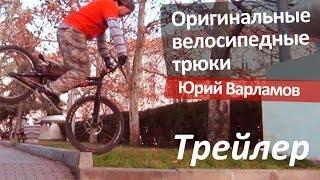 Трюки на велосипеде. Оригинальное катание на трюковом велосипеде. Севастополь(Больше оригинальных трюков на велосипеде: в группе http://vk.com/originalbiketricks и на канале http://youtube.com/originalbiketricks Юрий..., 2014-01-11T18:36:23.000Z)