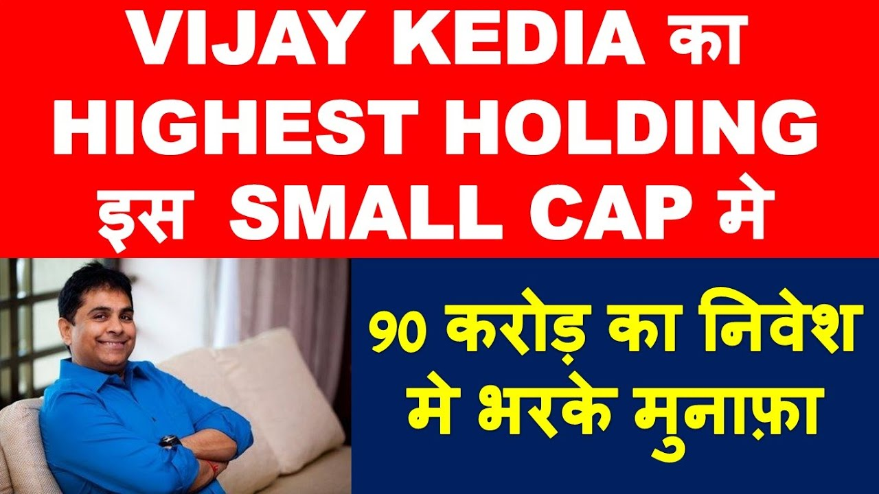 Most purchased stock by Vijay Kedia 2020 | multibagger ...