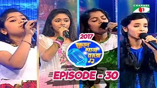 ক্ষুদে গানরাজ ২০১৭ | Khude Gaanraaj | Season 06 | Episode- 30 | Channel i TV