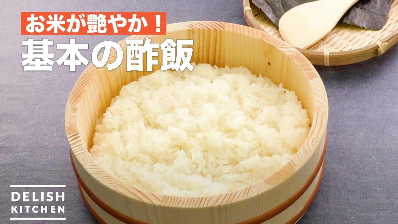 飯 の 作り方 酢