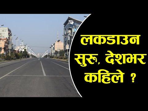 Nepal मा दोस्रो