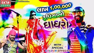 Lakh Rupiyano Ghaghro With Special Colour Effects || Dev Pagli (Golden Voice) || Ekta Sound