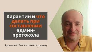 Карантин и что делать при составлении админпротокола | Адвокат Ростислав Кравец