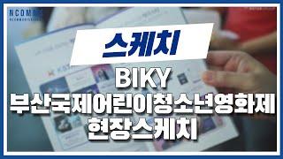 [엔컴즈] BIKY 부산국제어린이청소년영화제 현장 스케…