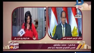 صباح دريم  المدير التنفيذي لتحيا مصر يوضح كيفية الاستفادة من الفكة ويشكر المتبرعين يوميا للصندوق