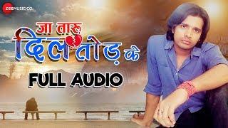 जा तरू दिल तोड़ के Ja Tadu Dil Tod Ke Full Audio | Vivek Chaubey | Soubik Kabi | Nitesh Aryan