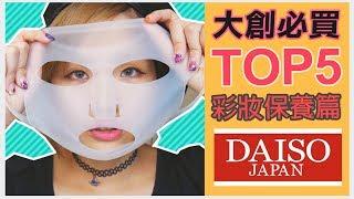 Daiso大創必買TOP5/高cp的彩妝保養道具篇/無限回購好物推薦
